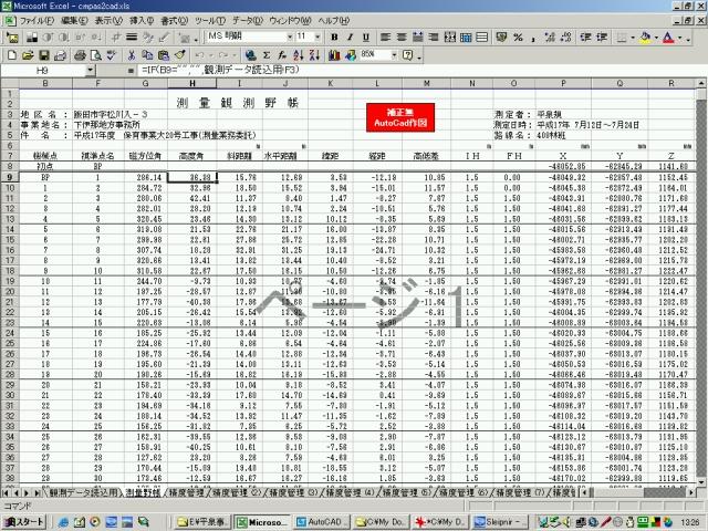 ... 用コンパス測量計算&自動作図